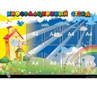 Родительский уголок для детского сада