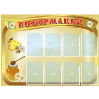 "Стенд  ""ИНФОРМАЦИЯ"""