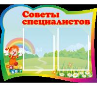 """Стенд  """"Советы специалистов"""""""