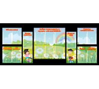 Комплект стендов для оформления группы детского сада.