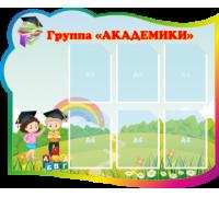 """Стенд """"Группа """"Академики"""""""