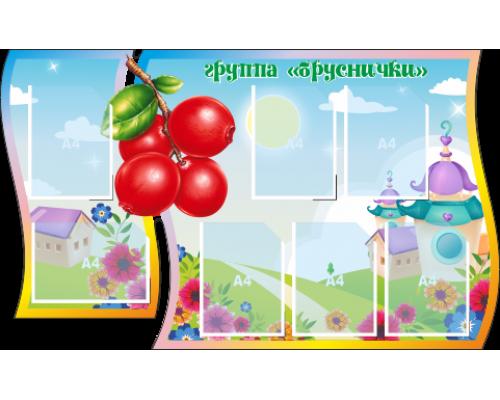 "Стенд ""Группа ""Бруснички"""