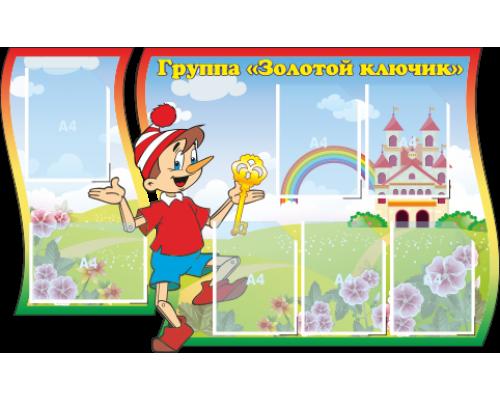 """Стенд """"Группа """"Золотой ключик"""""""