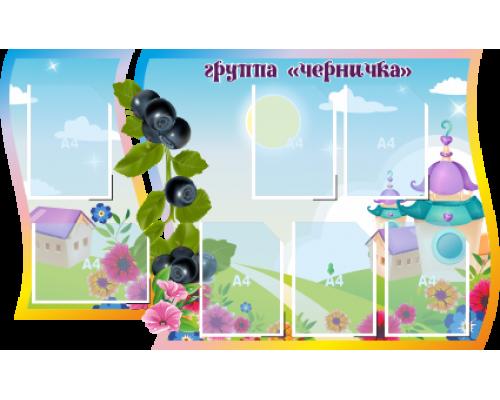 """Стенд """"Группа """"Черничка"""""""