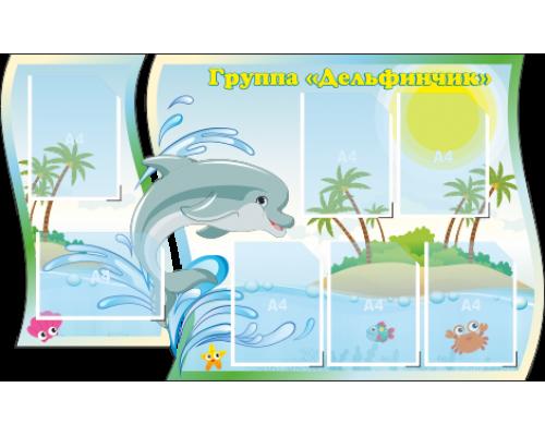 """Стенд """"Группа """"Дельфинчик"""""""