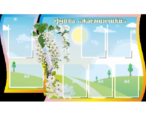 "Стенд ""Группа ""Жасминчики"""