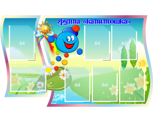"Стенд ""Группа ""Капитошка"""