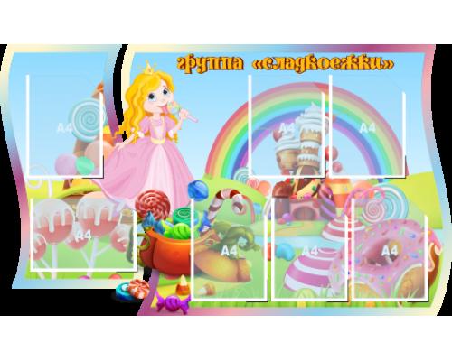 """Стенд """"Группа """"Сладкоежки"""""""