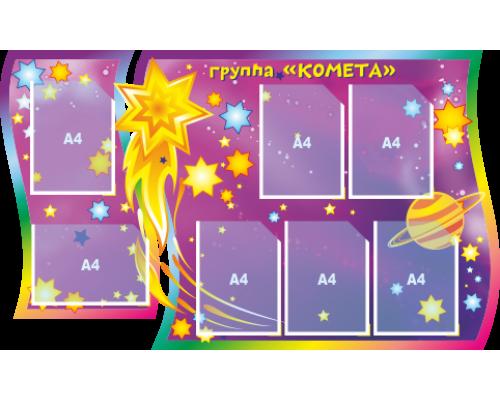 """Стенд """"Группа """"Комета"""""""