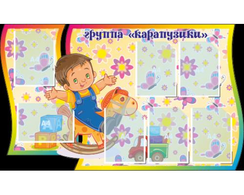"""Стенд """"Группа """"Карапузики"""""""
