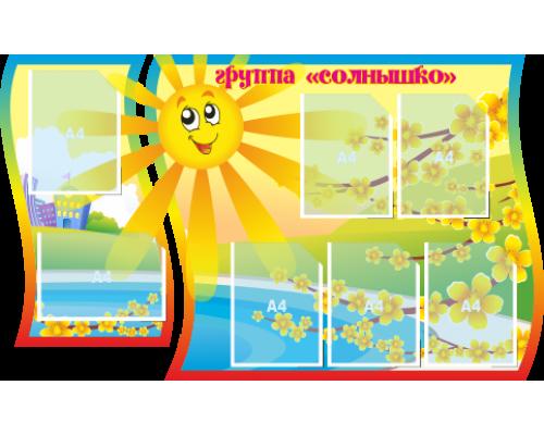 "Стенд ""Группа ""Солнышко"""