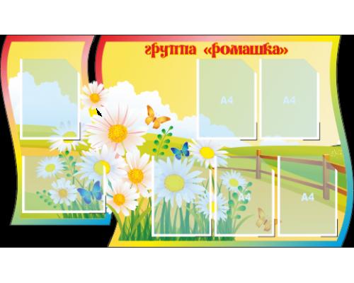 "Стенд ""Группа ""Ромашка"""