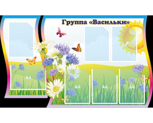 """Стенд """"Группа """"Васильки"""""""