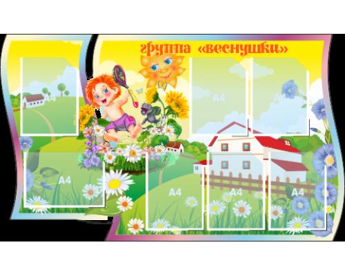 """Стенд """"Группа """"Веснушки"""""""