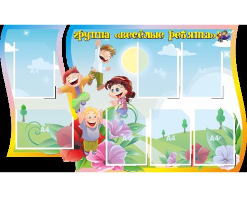 """Стенд """"Группа """"Весёлые ребята"""""""