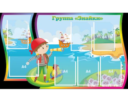 """Стенд """"Группа """"Знайки"""""""