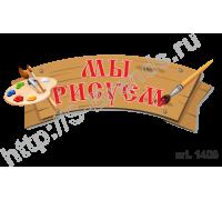 """Стенд заголовок  """"Мы Рисуем"""""""