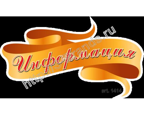 """Стенд заголовок  """"Информация"""""""