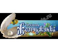 """Стенд заголовок  """"группа Жемчужинка"""""""