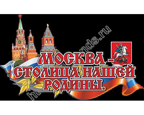 """Стенд заголовок  """"МОСКВА - СТОЛИЦА НАШЕЙ РОДИНЫ"""""""