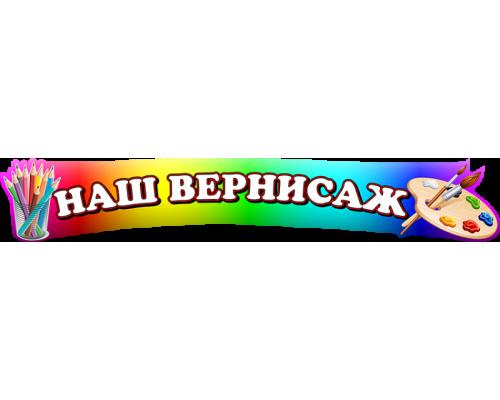 """Стенд заголовок  """"Наш Вернисаж"""""""