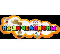 """Стенд заголовок  """"Наши Чемпионы"""""""