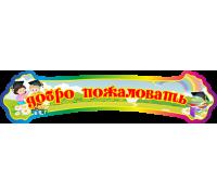 """Стенд заголовок  """"Добро пожаловать"""""""