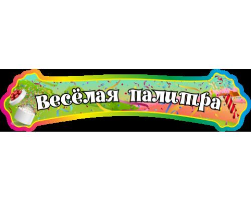 """Стенд заголовок  """"Весёлая палитра"""""""