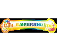 """Стенд заголовок  """"Сад именинников"""""""