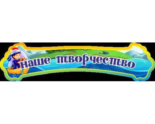 "Стенд заголовок  ""Наше Творчество"""