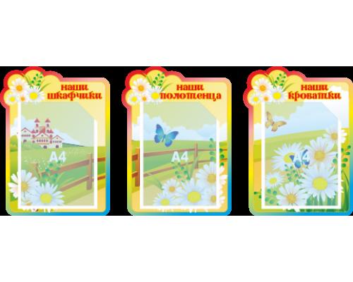 Комплект из трех стендов для списков детей