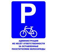 """Табличка уличная """"Парковка для велосипедов"""""""