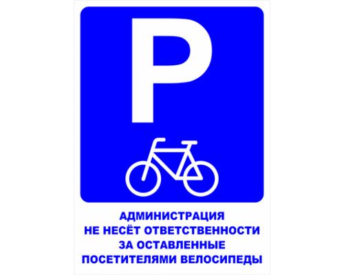 """Табличка """"Велосипедная парковка"""""""