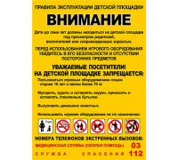 """Табличка """"Правило эксплуатации детской площадки"""""""