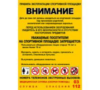 "Табличка ""Правило эксплуатации спортивной площадки"""