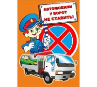 """Табличка уличная """"Автомобили у ворот не ставить!"""""""