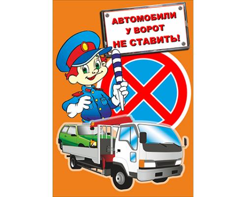 "Табличка ""Автомобили у ворот не ставить!"""