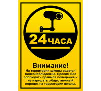 """Табличка """"Видеонаблюдение 24 часа"""""""