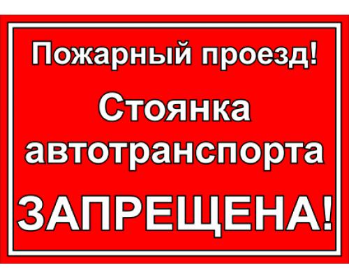 """Табличка """"Пожарный проезд"""""""