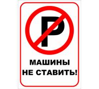 """Табличка """"Машины не ставить!"""""""
