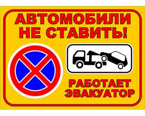 """Табличка """"Автомобили не ставить!"""""""