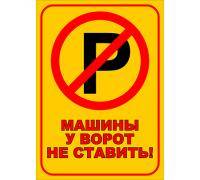 """Табличка """"Машины у ворот не ставить!"""""""