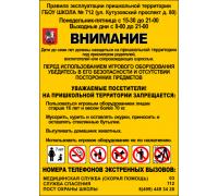 """Табличка """"Правила эксплуатации пришкольной территории"""""""
