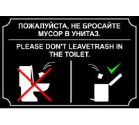 """Табличка """"ПОЖАЛУЙСТА,НЕ БРОСАЙТЕ МУСОР В УНИТАЗ"""""""