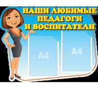 """Стенд """"Наши любимые педагоги воспитатели"""""""