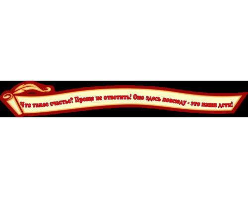 Стенд-заголовок декоративный