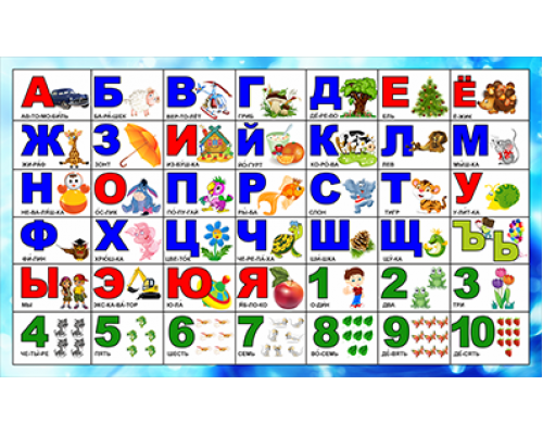 """Стенд обучающий """"Алфавит русского языка"""""""