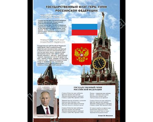 """Стенд """"СИМВОЛИКА РФ"""""""