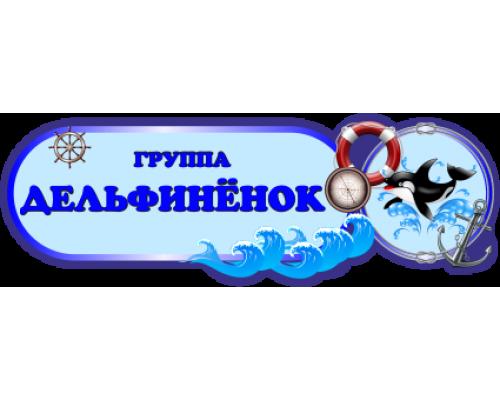 """Табличка для группы детского сада """"Дельфинёнок"""""""