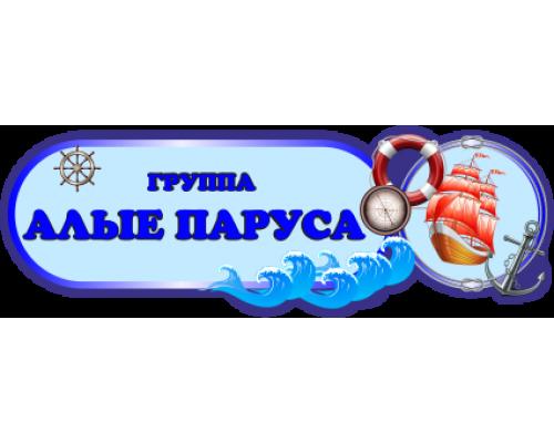 """Табличка для группы детского сада """"Алые паруса"""""""